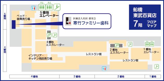 船橋東武フロアマップ7F